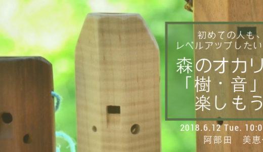 【6月12日(火)】初めての人も、レベルアップしたい人も♪ 森のオカリナ「樹・音」を楽しもう