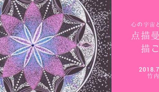 【7月4日(水)】心の宇宙とつながる☆ 点描曼荼羅を描こう♪