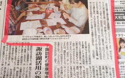 【メディア掲載】長野日報(5月23日)