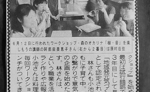 【メディア掲載】信濃毎日新聞(6月17日)