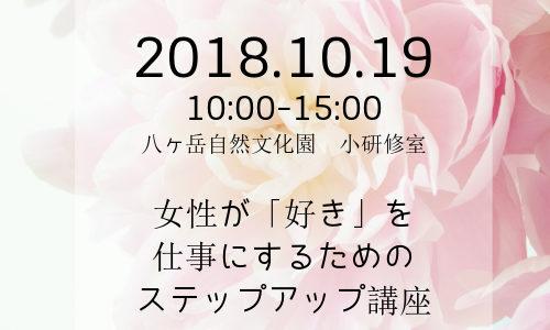 特別企画:10月19日(金)女性が「好き」を仕事にするためのステップアップ講座