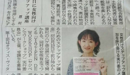 【メディア掲載】長野日報(9月1日)