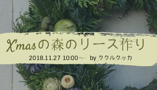 【11月27日(火)】針葉樹を使って大人っぽく☆X'masの森のリース作り
