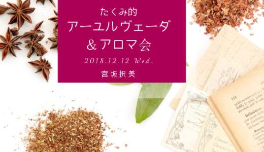 【12月12日(水)】たくみ的☆アーユルヴェーダ&アロマ会