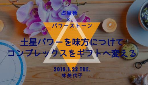 【1月22日(火)】占星術 ×パワーストーン☆ 土星パワーを味方につけて コンプレックスをギフトへ変える