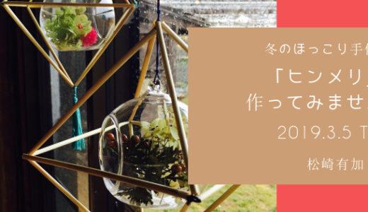 【3月5日(火)】冬のほっこり手仕事☆ 「ヒンメリ」を作ってみませんか♪