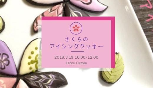 【3月19日(火)】春を先取り☆ 植物性材料で♪さくらのアイシングクッキー