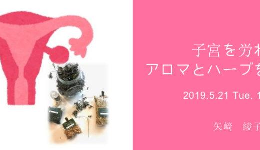 【5月21日(火)】子宮を労わるアロマとハーブを学ぼう!