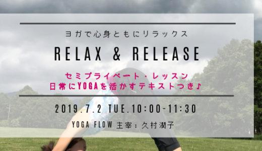 【7月2日(火)】ヨガで心身ともにリラックス♪ Relax & Release