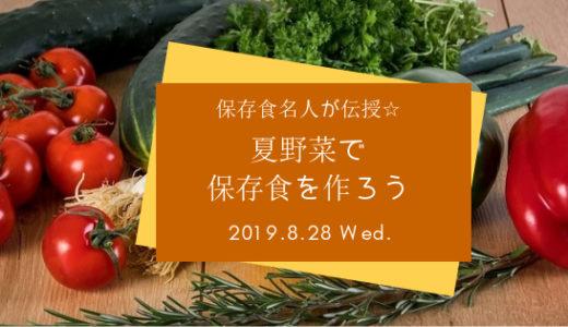 保存食名人が伝授☆ 夏野菜で保存食を作ろう