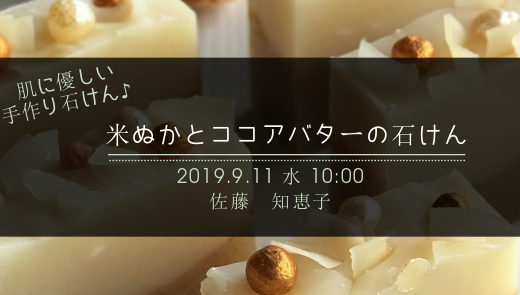 【9月11日(水)】肌に優しい手作り石けん♪米ぬかとココアバターの石けん