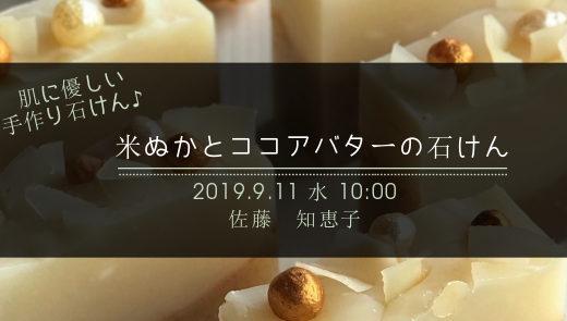 【9月11日(水)】肌に優しい手作り石けん♪米ぬかとココアバターの石けん