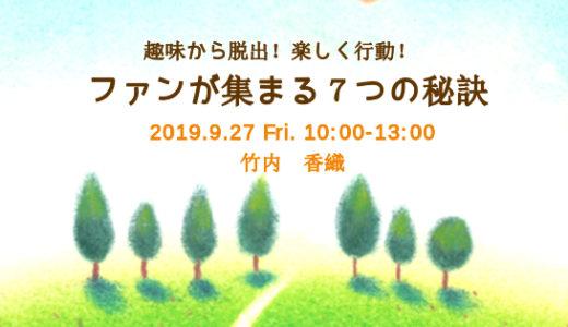 【特別講座】9月27日(金)趣味から脱出!楽しく行動! ファンが集まる7つの秘訣
