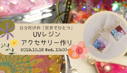 【10月16日(水)】自分だけの「世界でひとつ」 UVレジンアクセサリー