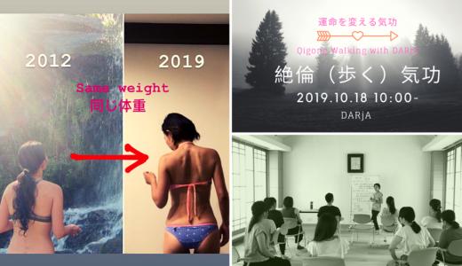 【10月18日(金)】☆特別企画☆運命を変える♪絶倫(歩く)気功
