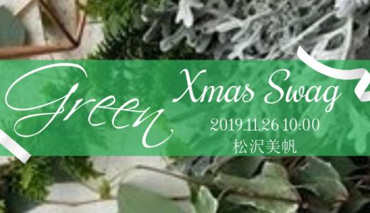 【11月26日(火)】グリーンをたくさん使って♪X'masの花飾り 森のスワッグ