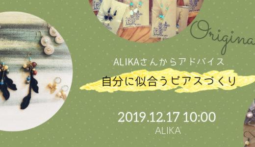 【12月17日(火)】ALIKAさんからアドバイス☆自分に似合うピアスづくり