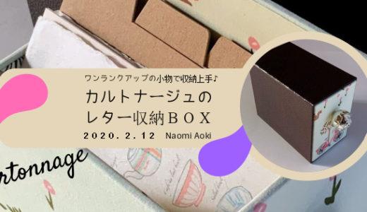 【2月12日(水)】ワンランクアップの小物で収納上手♪カルトナージュのレター収納BOXづくり