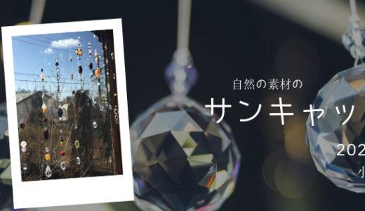 【2月25日】天然石や木のビーズで♪自然の素材のサンキャッチャー