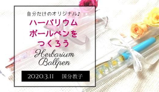 ※中止※【3月11日(水)】自分だけのオリジナル♪ハーバリウムボールペンを作ろう