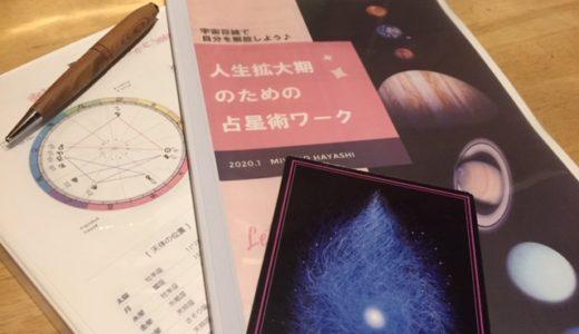 宇宙目線で自分を解放しよう♪ 人生拡大期のための占星術ワーク、開催しました!