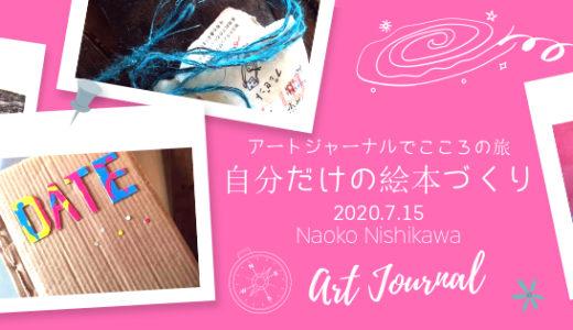 【7月15日】アートジャーナルでこころの旅☆自分だけの絵本づくり