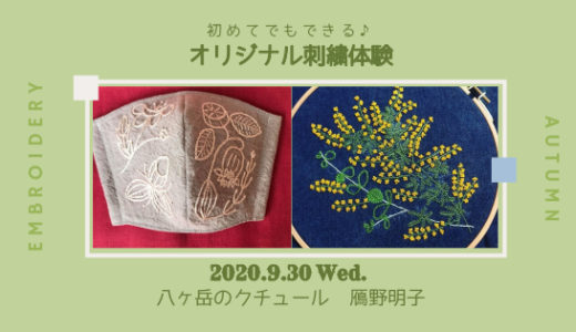 【9月30日】初めてでもできる♪オリジナル刺繍体験