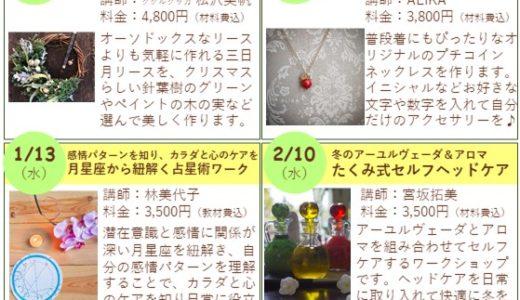 冬も豊かに過ごしましょう☆1月~3月掲載のチラシできました。