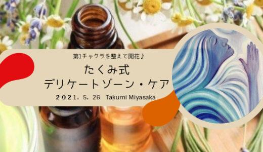 【5月26日(水)】第1チャクラを整えて開花♪たくみ式デリケートゾーン・ケア