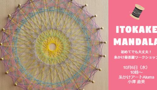 【10月6日】初めてでも大丈夫!糸かけ曼荼羅ワークショップ